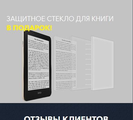 интернет магазин электронных книг - здесь предлагают акции и скидки и бонусы в виде защитного стекла