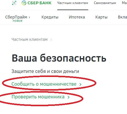 на сайте сбербанка можно проверить номер или сайт на мошенничество