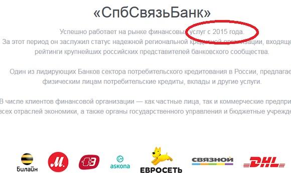 в данном тексте говорится, что спбсвязьбанк существует с 2015 года и успешно занимает лучшие места в рейтинге банков