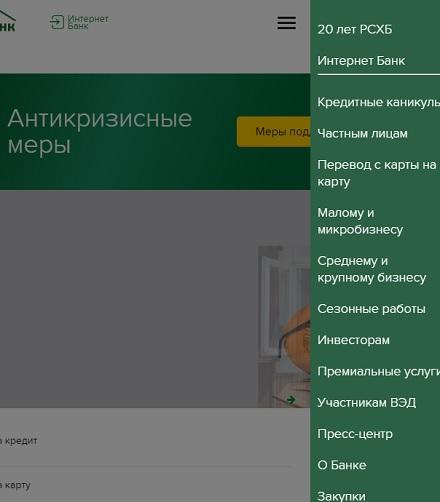 сравниваем нормальный сайт россельхозбанка с урезанным сайтом сбпсвязьбанк
