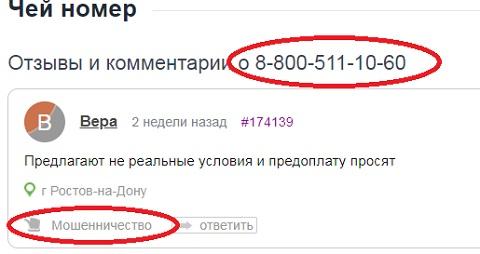 номер +78005111060 или он же 8(800)511-10-60 является мошенническим и в сети есть отзывы что с номера 88005111060 звонят мошенники