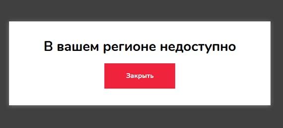 кнопка заявки на самом деле просто заглушка для вывода сообщения о недоступности в регионе