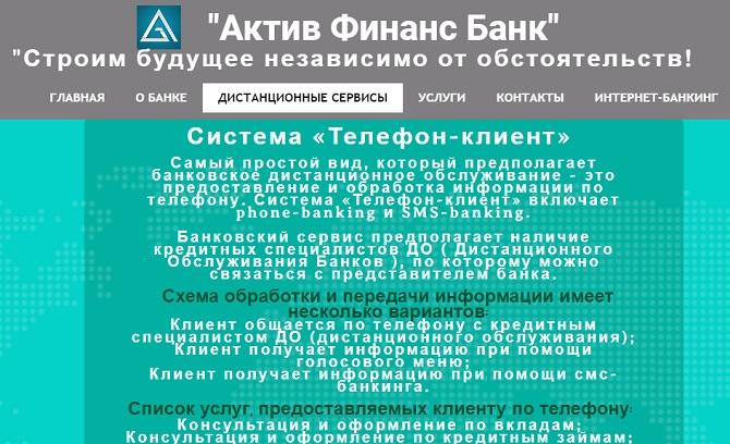 актив финанс банк тоже очень похож на мошеннический сайт