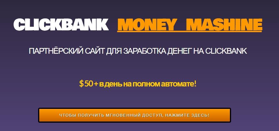 CLICKBANK MONEY MASHINE Михаил Иванов отзывы