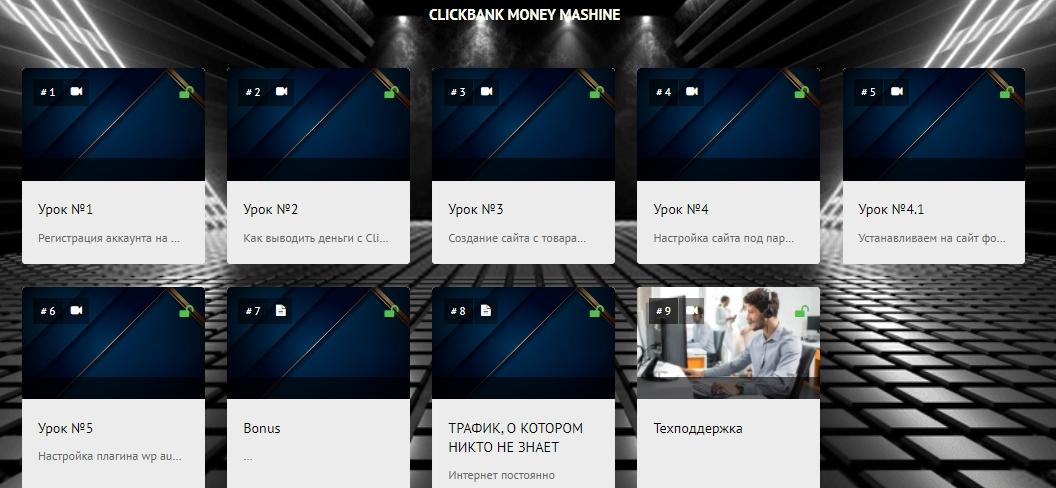 CLICKBANK MONEY MASHINE отзывы