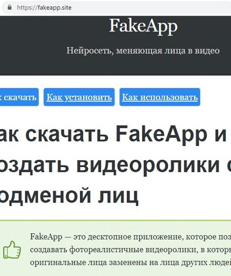 бесплатное приложение для создания deepfake для компьютера можно свободно скачать без регистрации