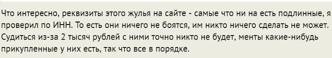 на сайте exler.ru есть статья, в которой тоже говорится про подлинный инн