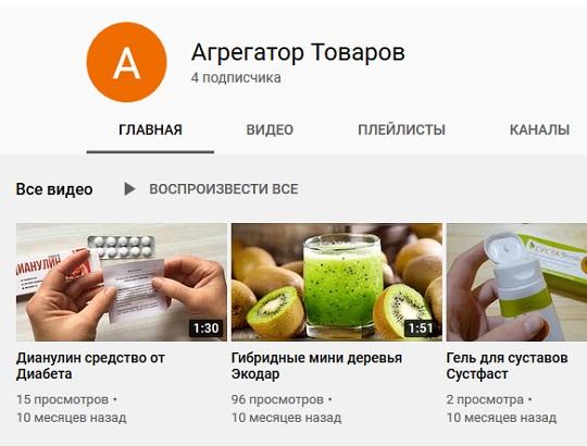 на канале с рекламой гибридных фруктовых мини-деревьях лежит ролик с рекламой фальшивого мошеннического средства от диабета