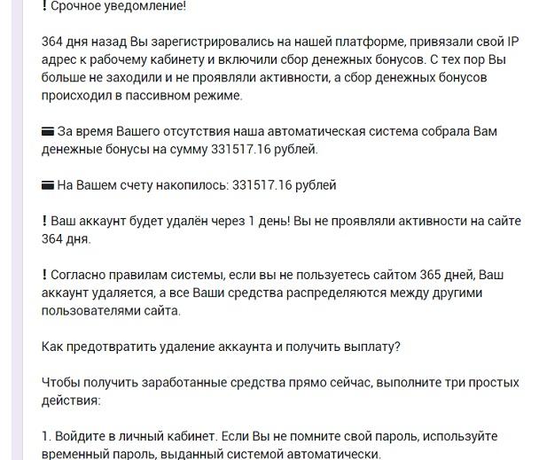 мошенники на email прислали письмо о том, что у нас накопилось на счету больше 300 тысяч рублей