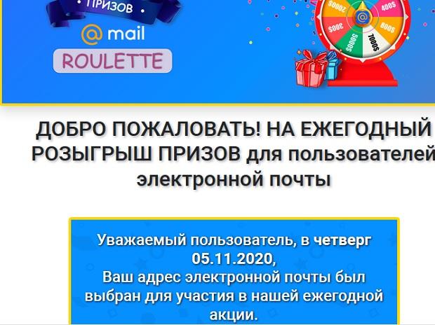 теперь ссылка от мошенников привела на лохотрон под названием mail roulette