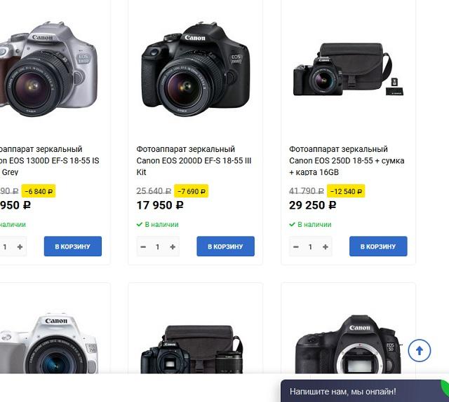 в магазине мир техники фотоаппарат стоит дешевле чем где-то ещё