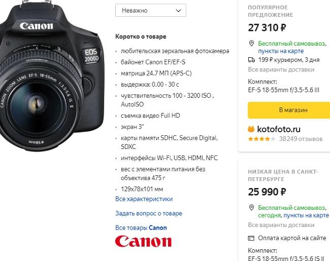 минимальная цена такого фотоаппарата начинается от 25 тысяч рублей
