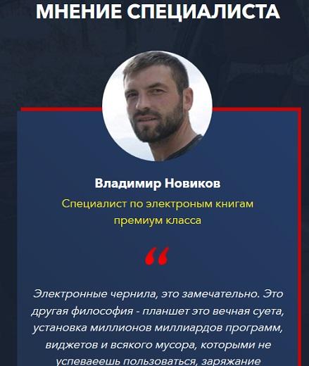 читаем мнение специалиста по электронным книгам на сайте interes kniga ru