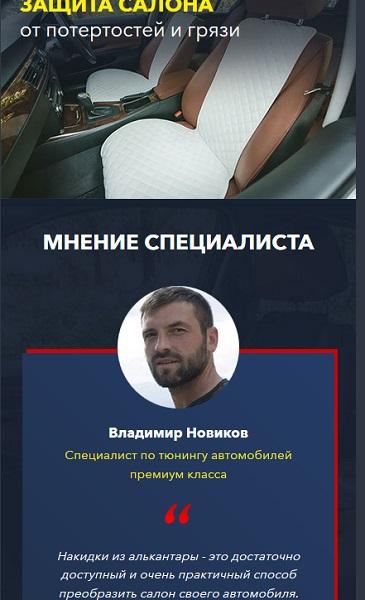 владимир новиков быстро переквалифицировался в другого элитного специалиста