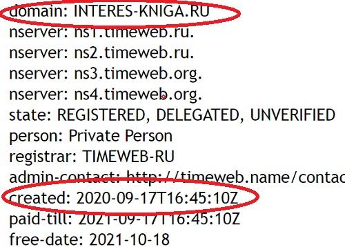 interes kniga ru был зарегистрирован осенью 2020 года и существует чуть больше месяца