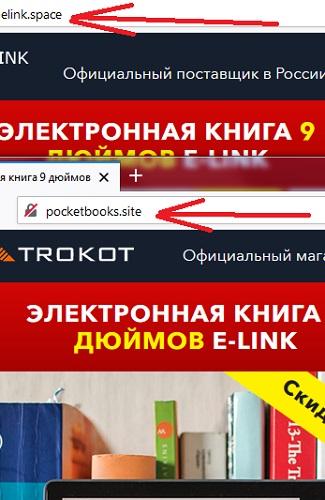 elink dostor ru а также pocketbooks site - это копии интернет-лохотрона по продаже электронной книги