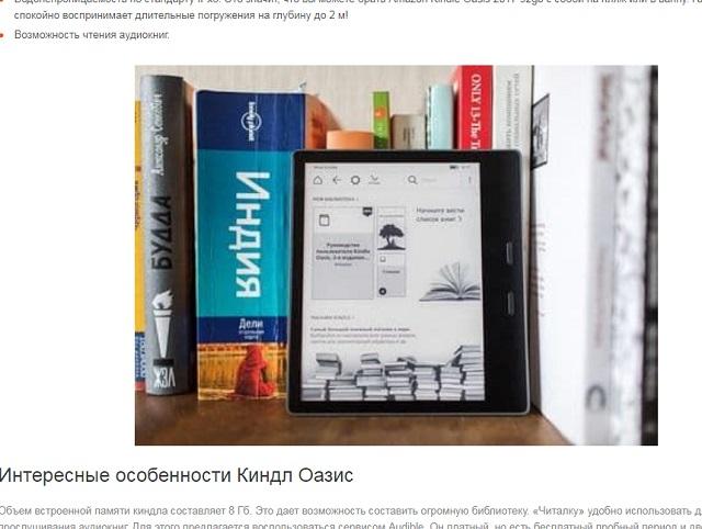 изображения для страницы по продаже электронной книги взяты с чужих сайтов
