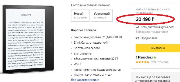 настоящая цена электронной книги минимум в 5 раз выше