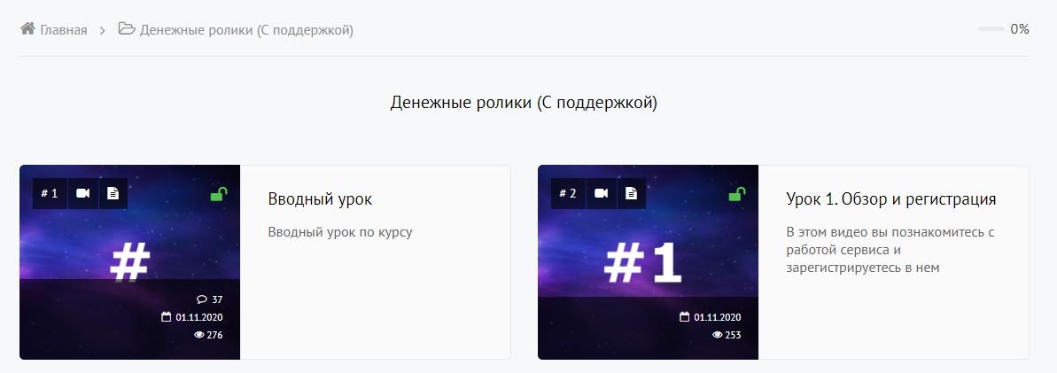 Сергей жданов денежные ролики обзор
