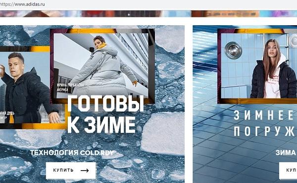 празднование юбилея адидас - сравниваем с официальной русскоязычной страницей