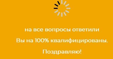 результат прохождения опроса всегда на 100 процентов положительный