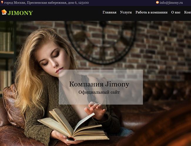 издательство jimony ru - смотрим главную страницу чтобы написать отзывы