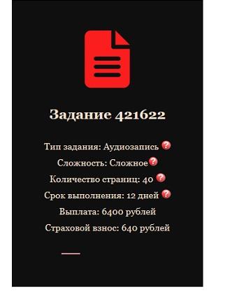 задание по набору текста является мошеннической фальшивкой