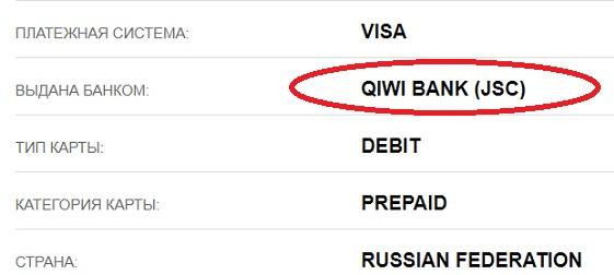 страховой взнос надо оплачивать переводом денег на карту qiwi неизвестного лица