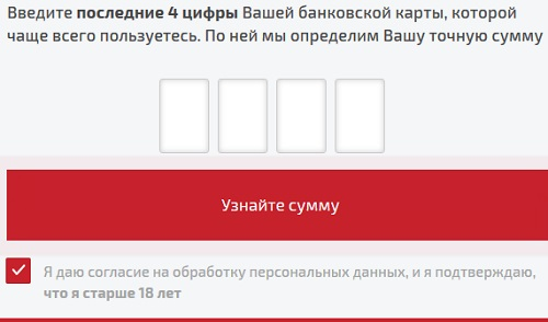 мониторинговый центр интернет-выплат просит ввести 4 цифры из номера банковской карты