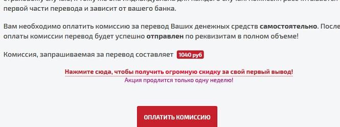 центр интернет-выплат просит дважды заплатить за две части комиссии