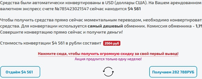 мошенники на лохотроне требуют 2600 рублей за конвертацию валюты