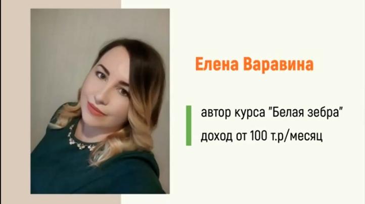 Белая Зебра Елена Варавина обзор
