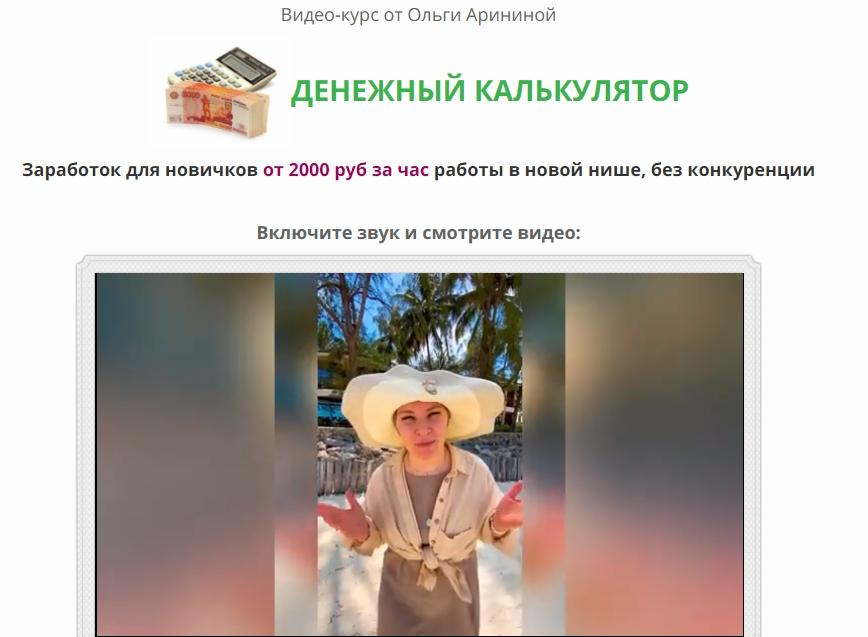Ольга Аринина Денежный калькулятор отзывы