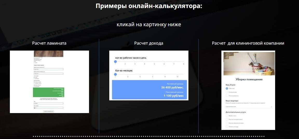 Денежный калькулятор Ольга Аринина отзывы