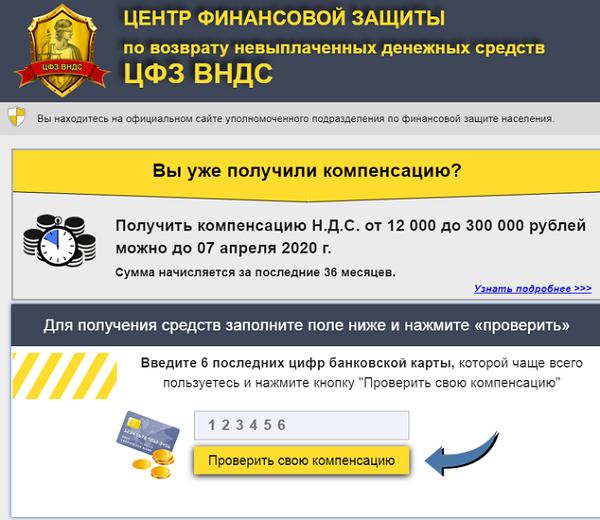 ещё один пример сайта с компенсационными выплатами гражданам россии и населению снг