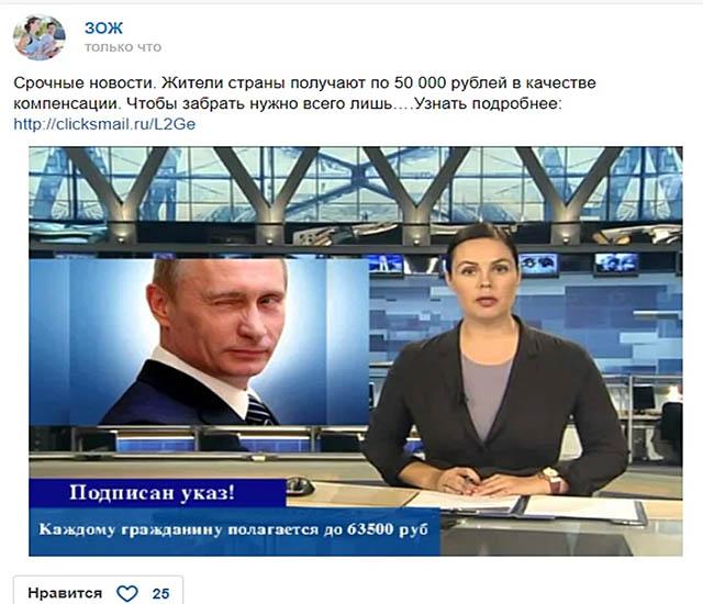 реклама лохотрона рассчитана на тех, кто думает, что мошенники не решатся использовать фотографию президента