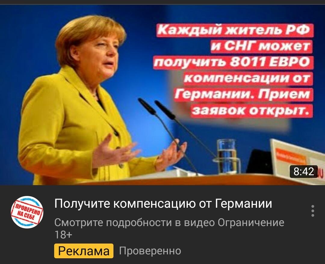 германия предлагает выплатить компенсации населению россии за вторую мировую войну