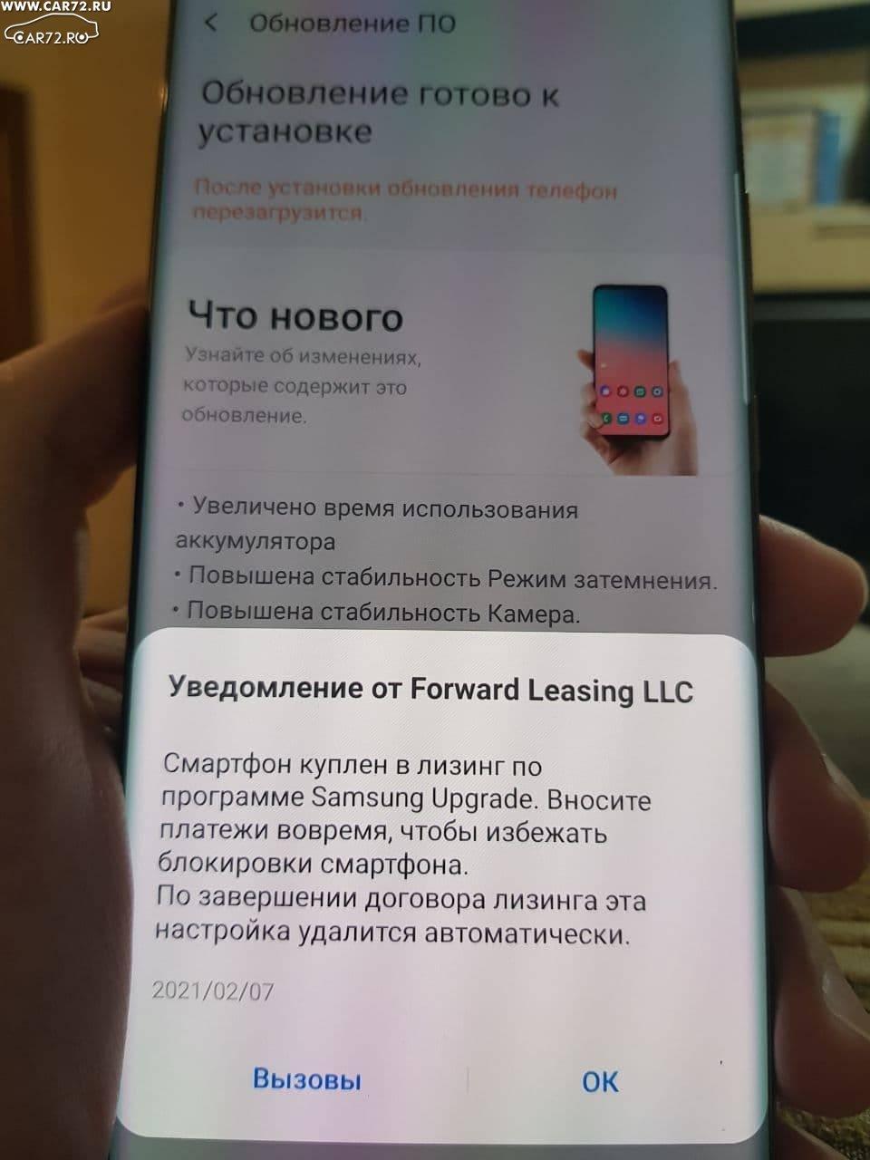 на смартфоне появляется объявление о том что он куплен в лизинг