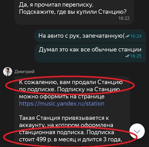 можно купить с рук умную колонку от яндекс и попасть на требование оплатить подписку 499 рублей в месяц