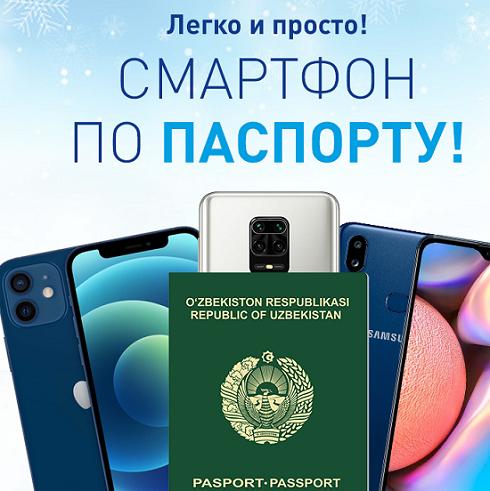 смартфон в лизинг по паспорту можно купить во многих странах мира