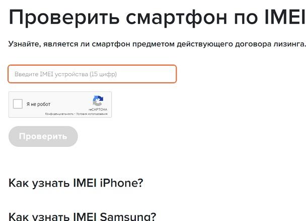 можно проверить находится ли смартфон в лизинге при покупке через авито