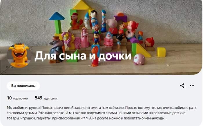 Для сына и дочки Яндекс Дзен тестируем