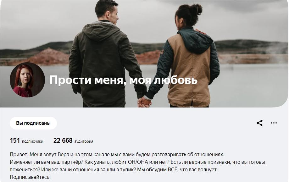 Прости меня, моя любовь Яндекс Дзен канал