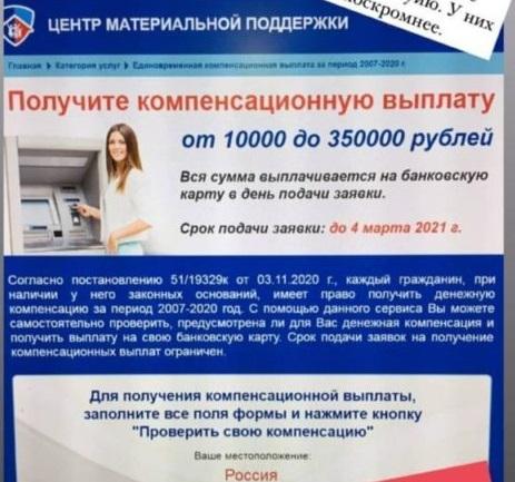 мошенники предлагают перейти на сайт центра социальных выплат и компенсаций и материальной поддержки