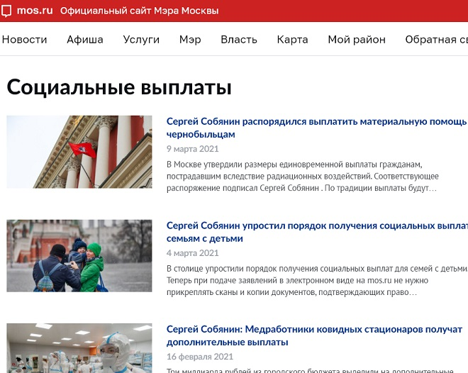 информацию про социальные выплаты можно найти на сайте мэра москвы