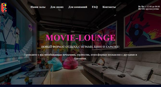 movie lounge info смотрим главную страницу частного антикинотеатра