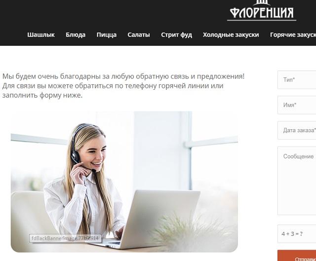 аватарку девушки для чата поддержки украли с других сайтов