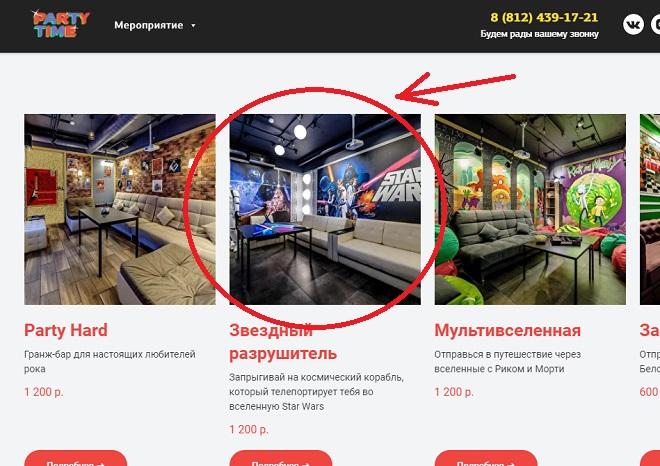фотографии комнат украдены с официального сайта party time