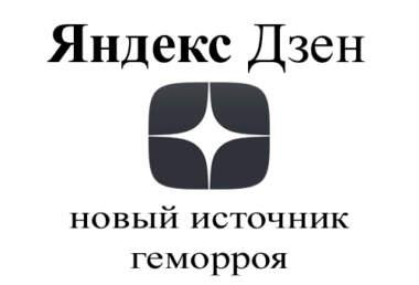 Яндекс Дзен тестируем заработок