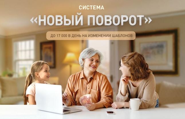 Новый поворот Виктория Самойлова отзывы